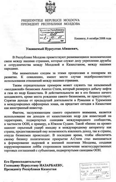 Письмо Воронина Назарбаеву
