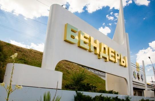 """""""Привыкайте!"""": бендерский горсовет требует не называть Приднестровье Транснистрией"""